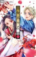 女王の花 15 フラワーコミックス ベツコミ