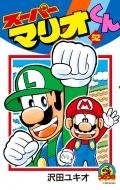 スーパーマリオくん 52 てんとう虫コミックス