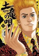 土竜の唄 53 ヤングサンデーコミックス