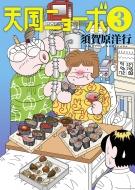 天国ニョーボ 3 ビッグコミックスペリオール
