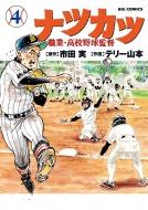 ナツカツ 職業・高校野球監督 4 ビッグコミックオリジナル