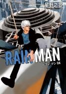 レインマン 4 ビッグコミックススペシャル