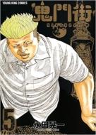 鬼門街 5 YKコミックス