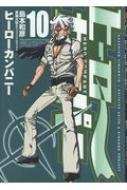 ヒーローカンパニー 10 ヒーローズコミックス