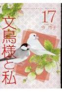 文鳥様と私 17 LGAコミックス