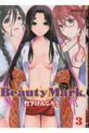 Beauty Mark 3 バンブーコミックス / COLORFUL SELECT