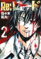 Re: ロード 2 ニチブン・コミックス