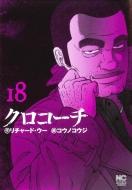クロコーチ18 ニチブン・コミックス