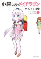小林さんちのメイドラゴン カンナの日常 1 アクションコミックス / 月刊アクション