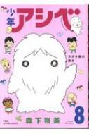 少年アシベ 8 アクションコミックス