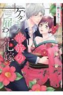 ケダモノ華族の雇われ花嫁 ぶんか社コミックス Sgirl Selection Kindan Lovers