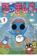 忍ペンまん丸 しんそー版 1 ぶんか社コミックス