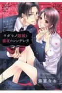 ケダモノ眼鏡と蜜夜のシンデレラ ぶんか社コミックス Sgirl Selection
