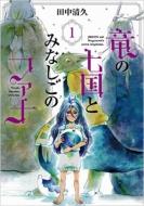 竜の七国とみなしごのファナ 1 ブレイドコミックス