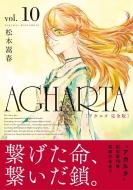 AGHARTA -アガルタ -【完全版】 10巻