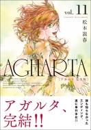 AGHARTA -アガルタ -【完全版】 11巻