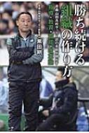 勝ち続ける組織の作り方 青森山田高校サッカー部の名将が明かす指導・教育・育成・改革論
