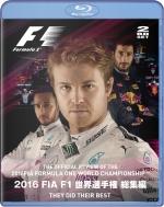 2016 FIA F1世界選手権総集編 完全日本語版 ブルーレイ版