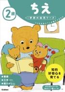 2歳ちえ 学研の幼児ワーク