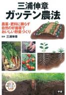 三浦伸章 ガッテン農法 農薬・肥料に頼らず自然の好循環でおいしい野菜づくり