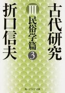 古代研究 3 民俗学篇 角川ソフィア文庫