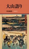 大山詣り 有隣新書
