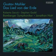 大地の歌 ジョナサン・ノット&バンベルク交響楽団、スティーヴン・ガッド、ロベルト・サッカ