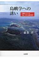 島嶼学への誘い 沖縄からみる「島」の社会経済学