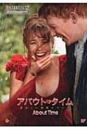 アバウト・タイム 愛おしい時間について 名作映画完全セリフ集スクリーンプレイ・シリーズ