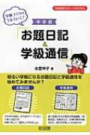 学級づくりがうまくいく!中学校「お題日記 & 学級通信」 学級経営サポートBOOKS