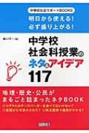 中学校社会科授業のネタ & アイデア117 中学校社会サポートBOOKS