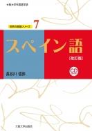スペイン語 大阪大学外国語学部 世界の言語シリーズ