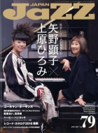 JaZZ JAPAN (ジャズジャパン)vol.79 2017年 4月号