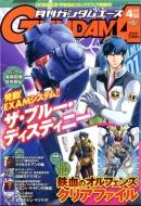 月刊gundam A (ガンダムエース)2017年 4月号