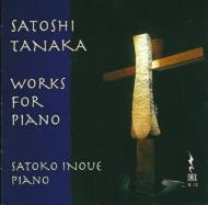 Piano Works: 井上郷子