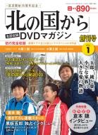「北の国から」全話収録 DVDマガジン 2017年 3月 14日号 1号