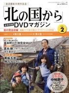 「北の国から」全話収録 DVDマガジン 2017年 3月 28日号 2号