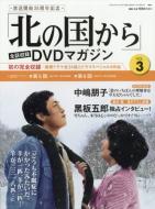 「北の国から」全話収録 DVDマガジン 2017年 4月 11日号 3号