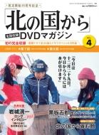 「北の国から」全話収録 DVDマガジン 2017年 4月 25日号 4号
