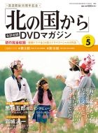 「北の国から」全話収録 DVDマガジン 2017年 5月 9日号 5号