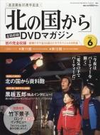 「北の国から」全話収録 DVDマガジン 2017年 5月 23日号 6号