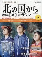 「北の国から」全話収録 DVDマガジン 2017年 6月6日号 7号