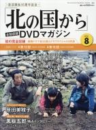 「北の国から」全話収録 DVDマガジン 2017年 6月 20日号 8号