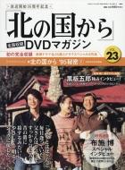 「北の国から」全話収録 DVDマガジン 2018年 1月 16日号 23号