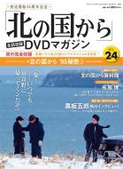 「北の国から」全話収録 DVDマガジン 2018年 1月 30日号 24号