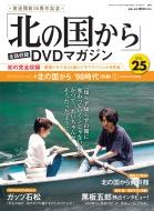 「北の国から」全話収録 DVDマガジン 2018年 2月 13日号 25号