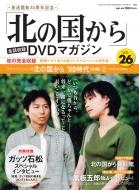 「北の国から」全話収録 DVDマガジン 2018年 2月 27日号 26号