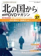 「北の国から」全話収録 DVDマガジン 2018年 3月 13日号 27号