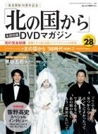 「北の国から」全話収録 DVDマガジン 2018年 3月 27日号 28号