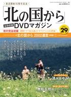 「北の国から」全話収録 DVDマガジン 2018年 4月 10日号 29号